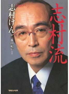 志村流 金・ビジネス・人生の成功哲学