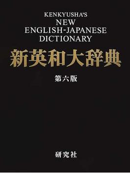 研究社新英和大辞典 第6版