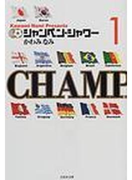 シャンペン・シャワー(白泉社文庫) 3巻セット(白泉社文庫)