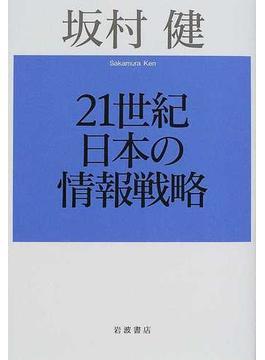 21世紀日本の情報戦略
