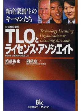 TLOとライセンス・アソシエイト 新産業創生のキーマンたち 研究者と産業界の橋渡し役