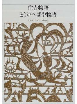 新編日本古典文学全集 39 住吉物語