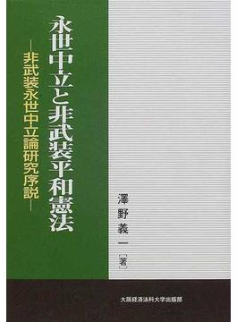 永世中立と非武装平和憲法 非武装永世中立論研究序説