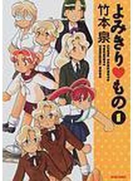 よみきり・もの(Beam comix) 10巻セット(ビームコミックス)