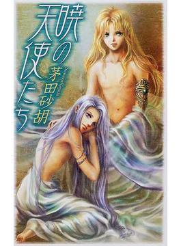 暁の天使たち(C★NOVELS FANTASIA)