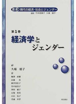 叢書現代の経済・社会とジェンダー 第1巻 経済学とジェンダー