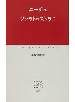 ツァラトゥストラ 1(中公クラシックス)
