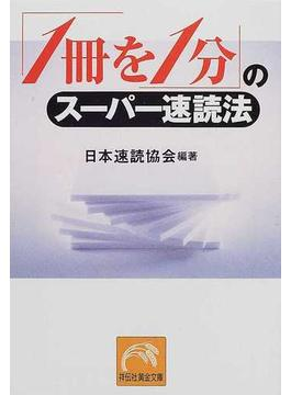 「1冊を1分」のスーパー速読法(祥伝社黄金文庫)