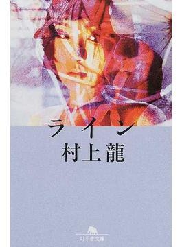 ライン(幻冬舎文庫)