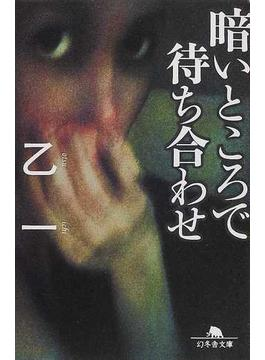 暗いところで待ち合わせ(幻冬舎文庫)