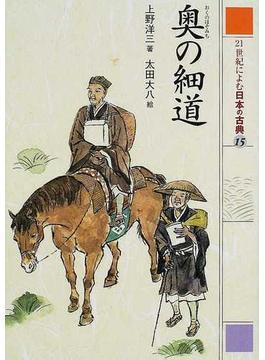 21世紀によむ日本の古典 15 奥の細道