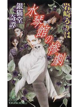 水琴館の惨劇 銀猫堂奇譚(TOKUMA NOVELS(トクマノベルズ))