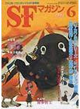 SFマガジン ハヤカワSFシリーズJコレクション創刊 北野勇作・野尻抱介・牧野修特集 2002・6
