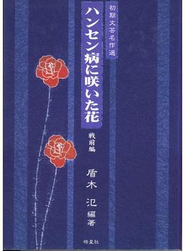 ハンセン病に咲いた花 初期文芸名作選 戦前編