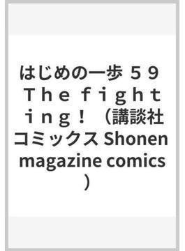 はじめの一歩 59 The fighting! (講談社コミックス)(少年マガジンKC)
