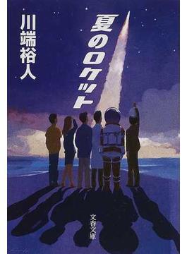 夏のロケット(文春文庫)