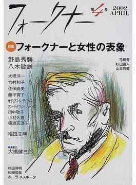 フォークナー 第4号(2002) 〈特集〉フォークナーと女性の表象