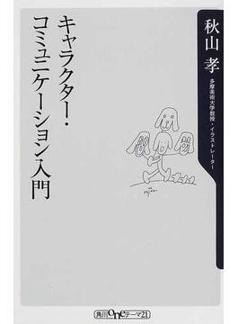 キャラクター・コミュニケーション入門(角川oneテーマ21)