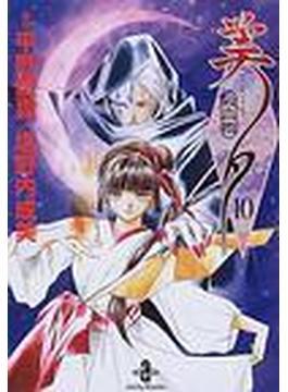 吸血姫(ヴァンパイア)美夕(秋田文庫) 10巻セット