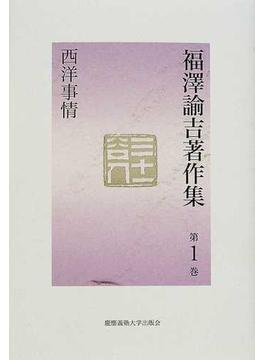 福沢諭吉著作集 第1巻 西洋事情