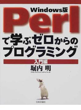 Perlで学ぶゼロからのプログラミング Windows版 入門編