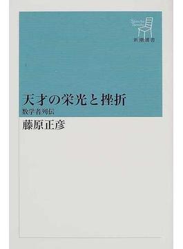 天才の栄光と挫折 数学者列伝(新潮選書)