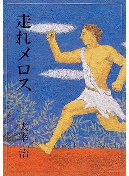走れメロス(偕成社文庫)