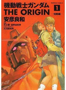 機動戦士ガンダムTHE ORIGIN 1 (角川コミックス・エース)(角川コミックス・エース)