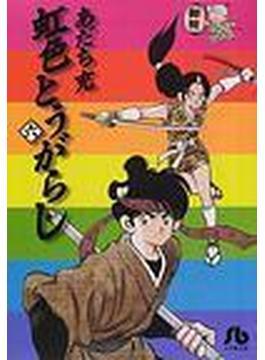 虹色とうがらし(小学館文庫) 6巻セット(小学館文庫)