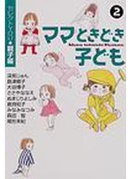 ママときどき子ども(YOU漫画文庫) 2巻セット
