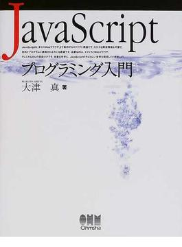 JavaScriptプログラミング入門