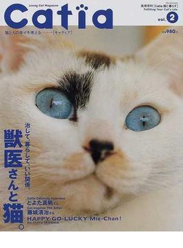 キャティア Loving cat magazine Vol.2 獣医さんと猫。