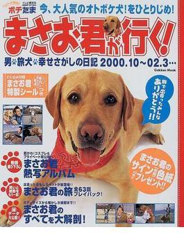 ペット大集合!ポチたままさお君が行く! 男・旅犬・幸せさがしの日記 2000.10〜02.3…