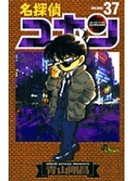 名探偵コナン Volume37 (少年サンデーコミックス)(少年サンデーコミックス)