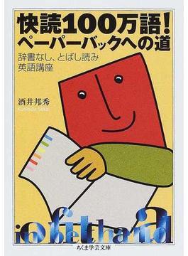 快読100万語!ペーパーバックへの道(ちくま学芸文庫)