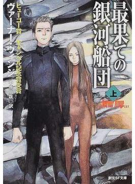 最果ての銀河船団 上(創元SF文庫)