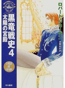 黒竜戦史 4 太陽の宮殿(ハヤカワ文庫 FT)