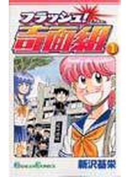 フラッシュ!奇面組 1(ガンガンコミックス)