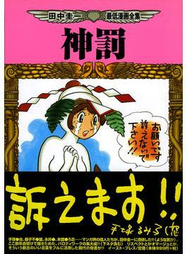神罰 田中圭一最低漫画全集(Cue comics)