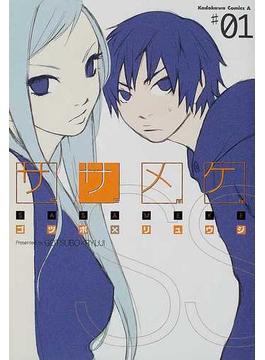 ササメケ #01 (角川コミックス・エース)(角川コミックス・エース)