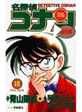 名探偵コナン 15 特別編 (てんとう虫コミックス)(てんとう虫コミックス)