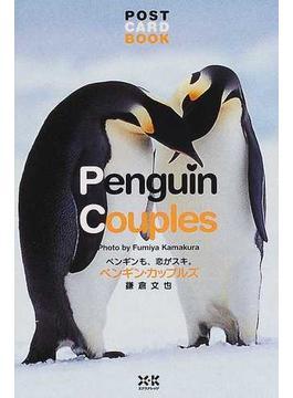 ペンギン・カップルズ ペンギンも、恋がスキ。