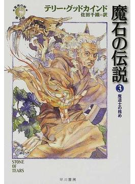 魔石の伝説 3 魔道士の務め(ハヤカワ文庫 FT)