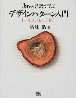Java言語で学ぶデザインパターン入門 マルチスレッド編