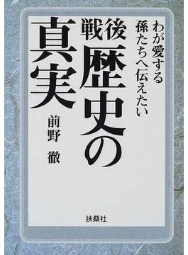 戦後歴史の真実(扶桑社文庫)