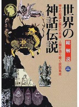 世界の神話伝説 総解説 改訂増補版