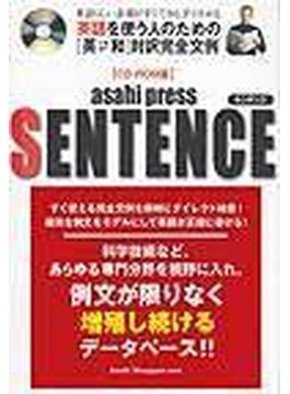 asahi press SENTENCE
