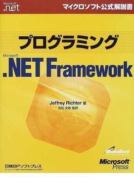 プログラミングMicrosoft.NET Framework