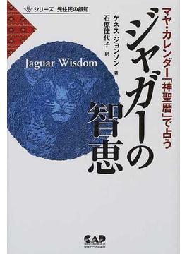 ジャガーの智恵