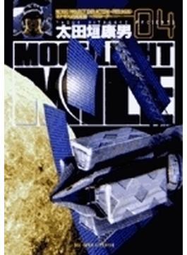 Moonlight mile 4 (ビッグコミックス)(ビッグコミックス)